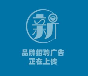 鑫松家具有限公司在胜芳人才网(胜芳人才网)的宣传图片