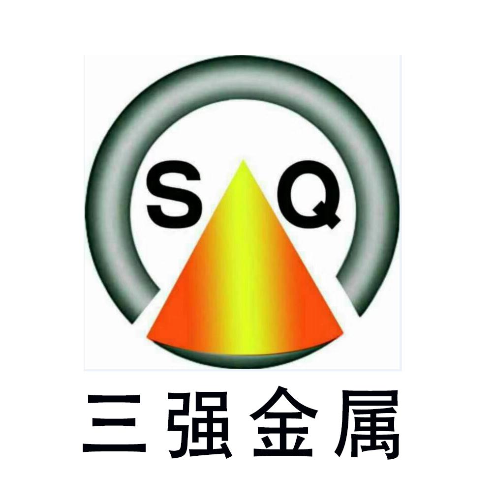 霸州市三强金属制品有限公司的企业标志